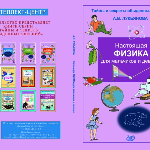 Лукьянова А.В. Настоящая физика для мальчиков и девочек