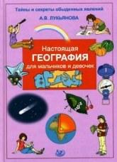 Лукьянова. Настоящая география для мальчиков и девочек.