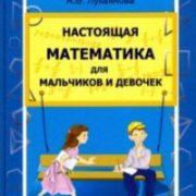 Лукьянова. Настоящая математика для мальчиков и девочек.