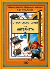 Лукьянова А.В. От почтового голубя до Интернета