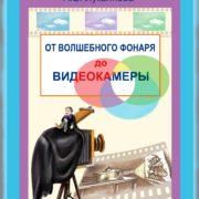 Лукьянова А.В. От волшебного фонаря до видеокамеры