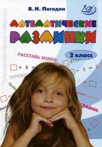 Погодин В.Н. Математические разминки. 2 класс