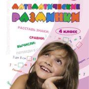 Погодин В.Н. Математические разминки. 4 класс