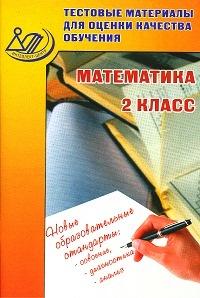 Баталова В.К. Тестовые материалы для оценки качества обучения. Математика. 2 класс