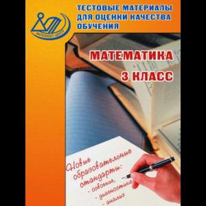 Баталова В.К. Тестовые материалы для оценки качества обучения. Математика. 3 класс