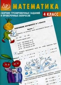 Баталова В.К. Сборник тренировочных заданий и проверочных вопросов. Математика. 4 класс