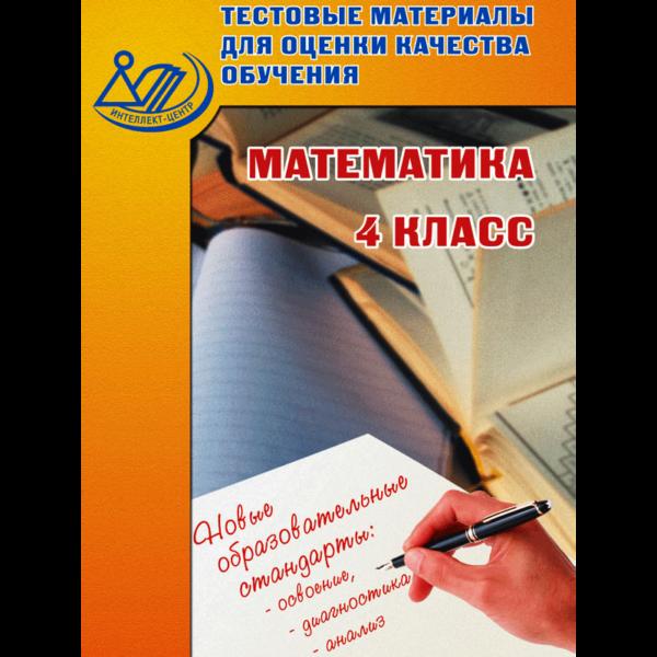 Баталова В.К. Тестовые материалы для оценки качества обучения. Математика. 4 класс