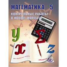 Александрова В.Л., Шестакова И.В. Математика 5 класс. Контрольные работы в НОВОМ формате
