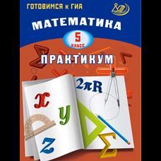 Александрова В.Л. Математика 5 класс. Практикум. Готовимся к ГИА