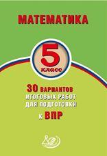Виноградова О.А., Вольфсон Г.И. Математика. 5 класс. 30 вариантов итоговых работ для подготовки к ВПР.