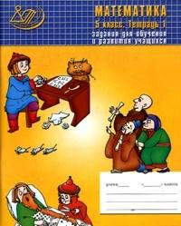 Беленкова Е.Ю. и др. Математика 5 класс. Задания для обучения и развития учащихся. Тетрадь1