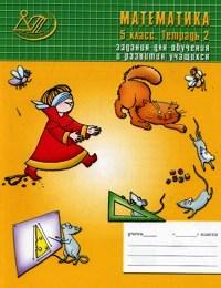Беленкова Е.Ю. и др. Математика 5 класс. Задания для обучения и развития учащихся. Тетрадь 2