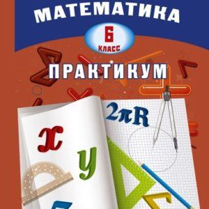 Шестакова И.В. Математика 6 класс. Практикум. Готовимся к ГИА