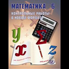 Александрова В.Л., Шестакова И.В. Математика 6 класс. Контрольные работы в НОВОМ формате