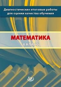 Высоцкий И.Р. Диагностические итоговые работы для оценки качества обучения. Математика. 8 класс