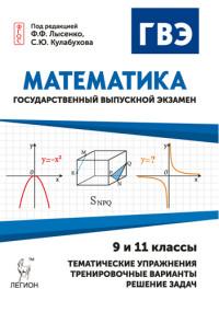 Математика. Государственный выпускной экзамен (ГВЭ) в 9-х и 11-х классах. Диагностическая работа, упражнения, образцы решений, тренировочные варианты, пошаговое решение задач