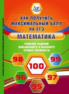 Ященко И.В. И др. Математика. Решение заданий повышенного и высокого уровня сложности. Как получить максимальный балл на ЕГЭ