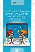Белохвостов А.А., Аршанский Е.Я. Методика обучения химии в условиях информатизации образования.
