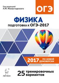 Монастырский Л. М. Физика. 9 класс. Подготовка к ОГЭ-2017. 25 тренировочных вариантов по демоверсии 2017 года