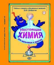 Добротин Д.Ю. Настоящая химия для мальчиков и девочек