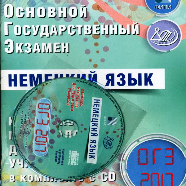 Ветринская В.В. ОГЭ 2017. Немецкий язык. Комплекс материалов для подготовки учащихся. (+ CD).