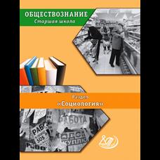 Королькова Е.С. Обществознание. Старшая школа. Раздел «Социология»