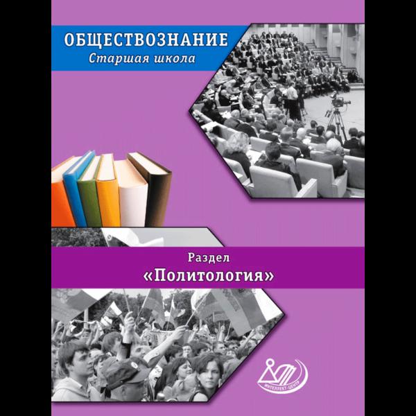 Коваль Т.В. Обществознание. Старшая школа. Раздел «Политология»