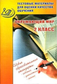 Скворцов П.М. Тестовые материалы для оценки качества обучения. Окружающий мир. 2 класс