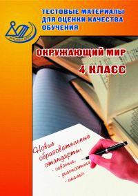 Скворцов П.М. Тестовые материалы для оценки качества обучения. Окружающий мир. 4 класс