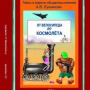 Лукьянова А. В. От велосипеда до космолета
