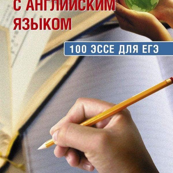 Юнёва. Открывая мир с английским языком.100 эссе для ЕГЭ.