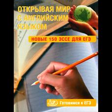 Юнёва С.А. Открывая мир с английским языком. Новые 150 эссе для ЕГЭ. Готовимся к ЕГЭ