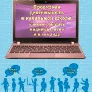 Добротина И.Г. и др. Проектная деятельность в начальной школе: учимся работать индивидуально и в команде