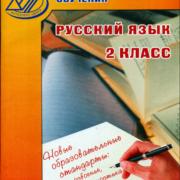 Растегаева О.Д. Тестовые материалы для оценки качества обучения. Русский язык. 2 класс