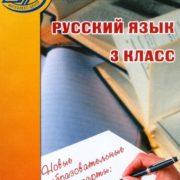 Растегаева О.Д. Тестовые материалы для оценки качества обучения. Русский язык. 3 класс