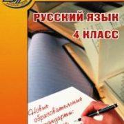 Растегаева О.Д. Тестовые материалы для оценки качества обучения. Русский язык. 4 класс