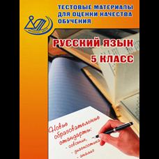 Капинос В.И. Тестовые материалы для оценки качества обучения. Русский язык. 5 класс