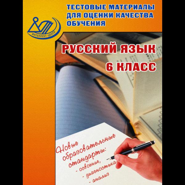 Капинос В.И. и др. Тестовые материалы для оценки качества обучения. Русский язык. 6 класс