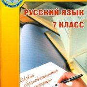 Капинос В.И. и др. Тестовые материалы для оценки качества обучения. Русский язык. 7 класс