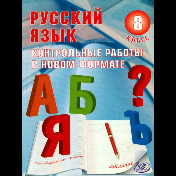 Васильевых И.П. Русский язык 8 класс. Контрольные работы в НОВОМ формате