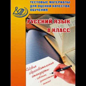 Капинос В.И. и др. Тестовые материалы для оценки качества обучения. Русский язык. 8 класс