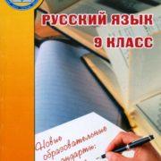 Капинос В.И. и др. Тестовые материалы для оценки качества обучения. Русский язык. 9 класс