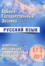 Драбкина С.В., Субботин Д.И. Русский язык. ЕГЭ 2017
