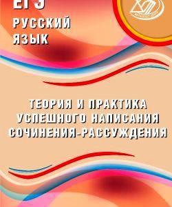 Дергилева Ж.И. ЕГЭ. Русский язык. Теория и практика успешного написания сочинения-рассуждения