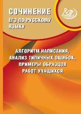Драбкина С.В., Субботин Д.И. Сочинение. ЕГЭ по русскому языку. Алгоритм написания, анализ типичных ошибок