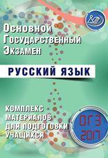 Драбкина С.В., Субботин Д.И. Русский язык. ОГЭ 2017
