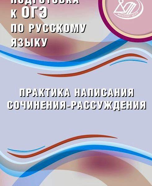 Дергилева Ж.И. Подготовка к ОГЭ по русскому языку. Практика написания сочинения-рассуждения