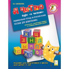 Самохвалова В. А. Я читаю. Издание для подготовки к школе для детей 5-7 лет. Индивидуальная тетрадь на печатной основе