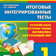Сенина Н. А. Итоговые интегрированные тесты. Русский язык, литературное чтение, математика, окружающий мир. 1 класс. ФГОС