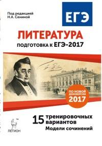 Сенина Н. А. Литература. Подготовка к ЕГЭ-2017. 15 тренировочных вариантов по демоверсии на 2017 год